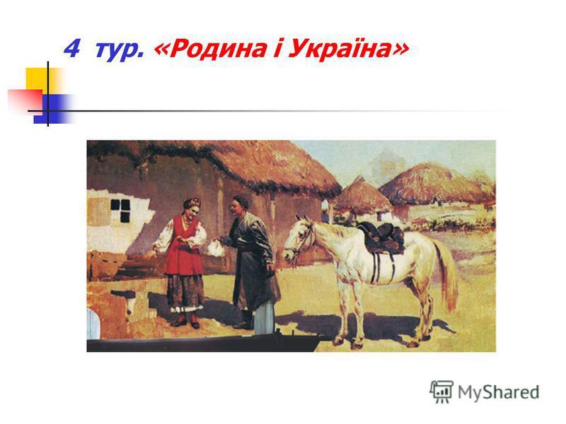 4 тур. «Родина і Україна»