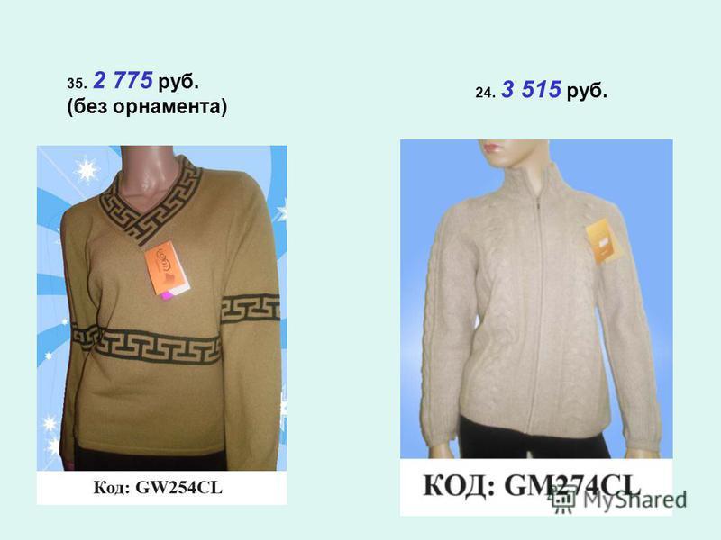 35. 2 775 руб. (без орнамента) 24. 3 515 руб.