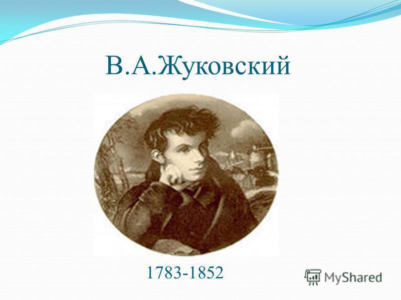 В.А.Жуковский 1783-1852