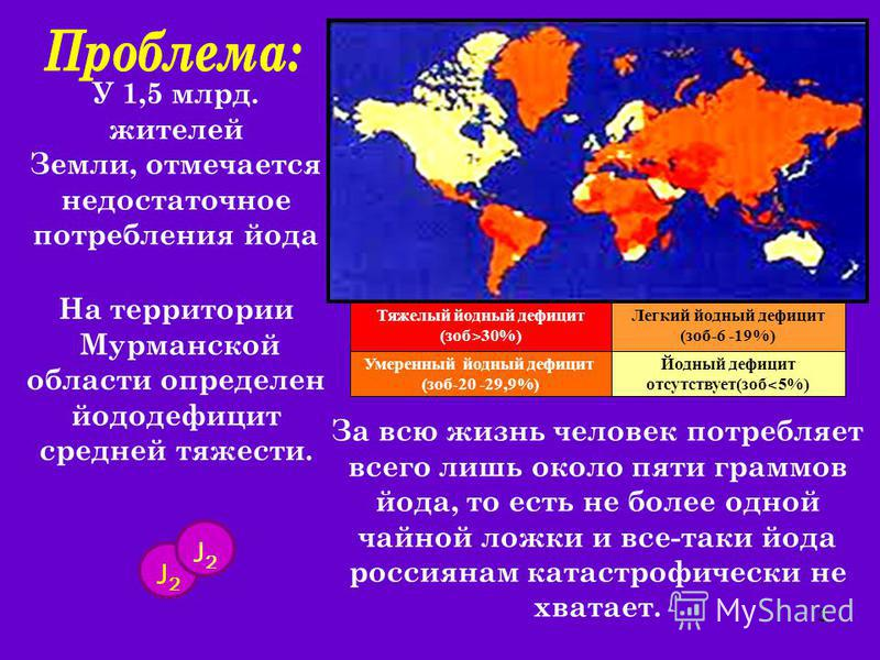 3 У 1,5 млрд. жителей Земли, отмечается недостаточное потребления йода Умеренный йодный дефицит (зоб-20 -29,9%) Тяжелый йодный дефицит (зоб ˃ 30%) Легкий йодный дефицит (зоб-6 -19%) Йодный дефицит отсутствует(зоб ˂ 5%) На территории Мурманской област