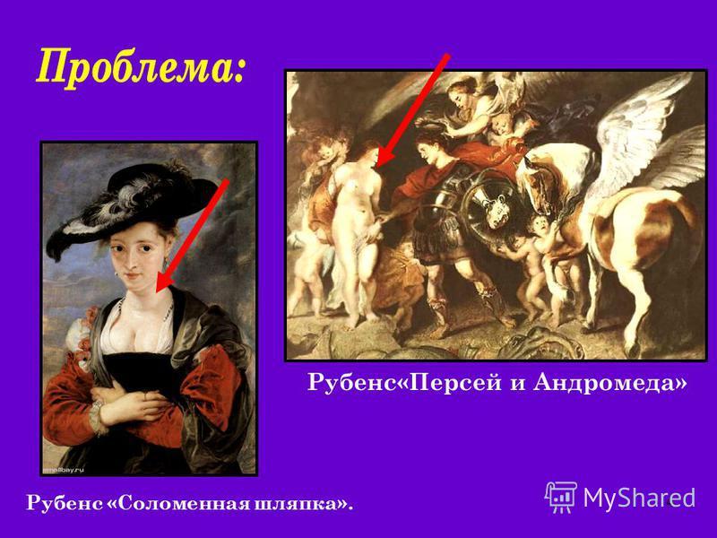 4 Рубенс «Соломенная шляпка». Рубенс«Персей и Андромеда»
