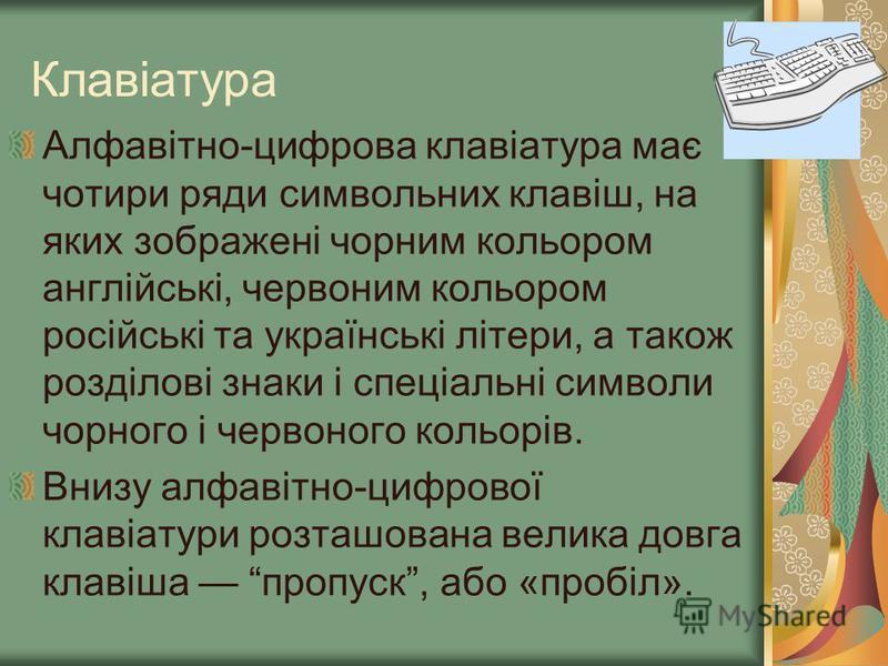 Клавіатура Алфавітно-цифрова клавіатура має чотири ряди символьних клавіш, на яких зображені чорним кольором англійські, червоним кольором російські та українські літери, а також розділові знаки і спеціальні символи чорного і червоного кольорів. Вниз