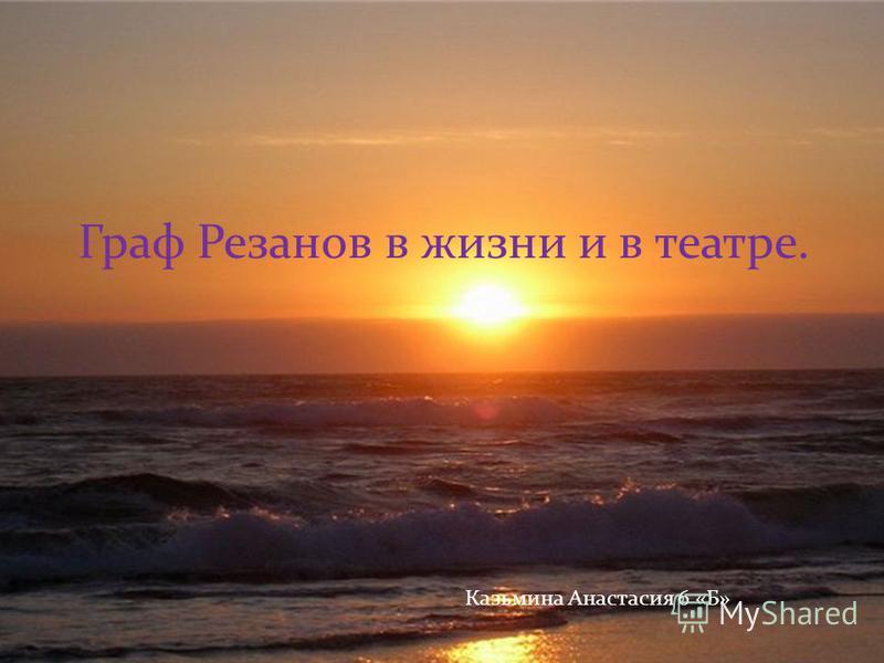 Граф Резанов в жизни и в театре. Казьмина Анастасия 6 «Б»