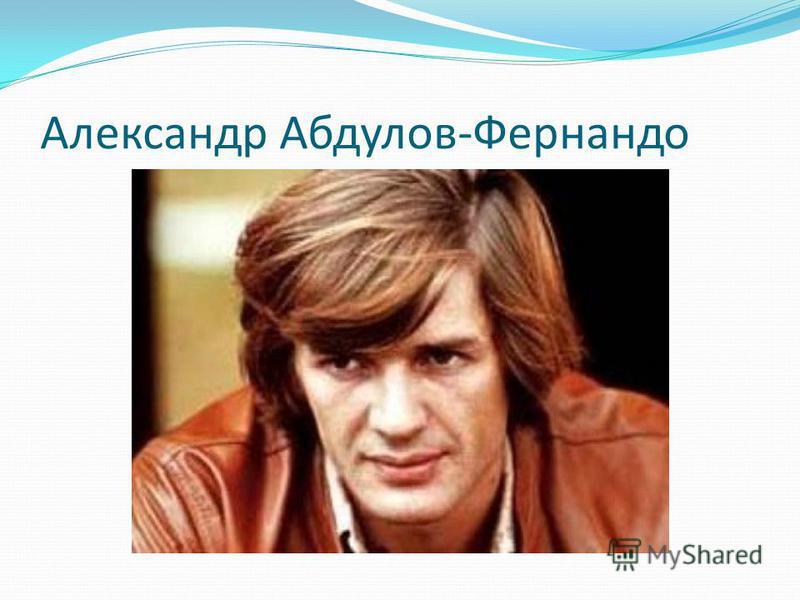 Александр Абдулов-Фернандо