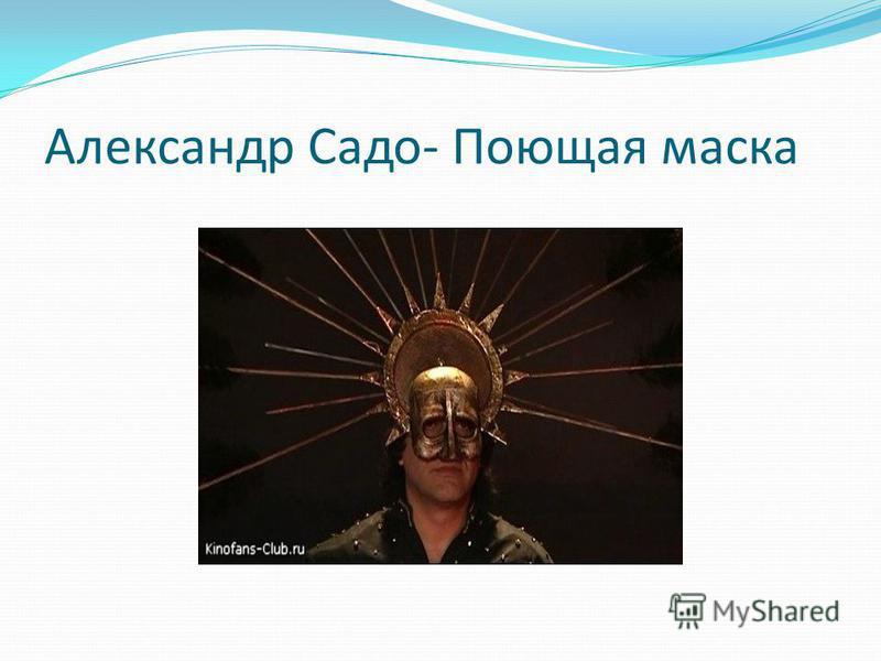 Александр Садо- Поющая маска