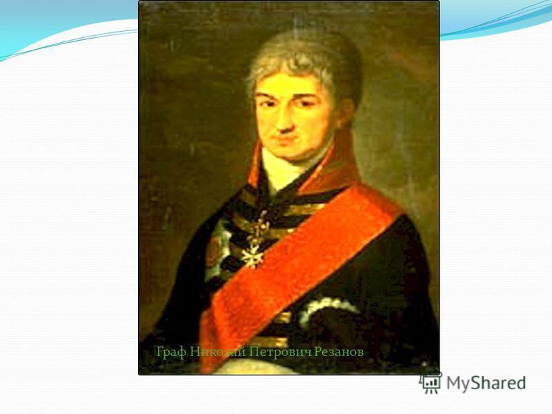 Граф Николай Петрович Резанов