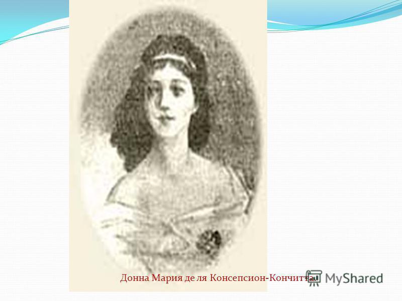 Донна Мария де ля Консепсион-Кончитта.