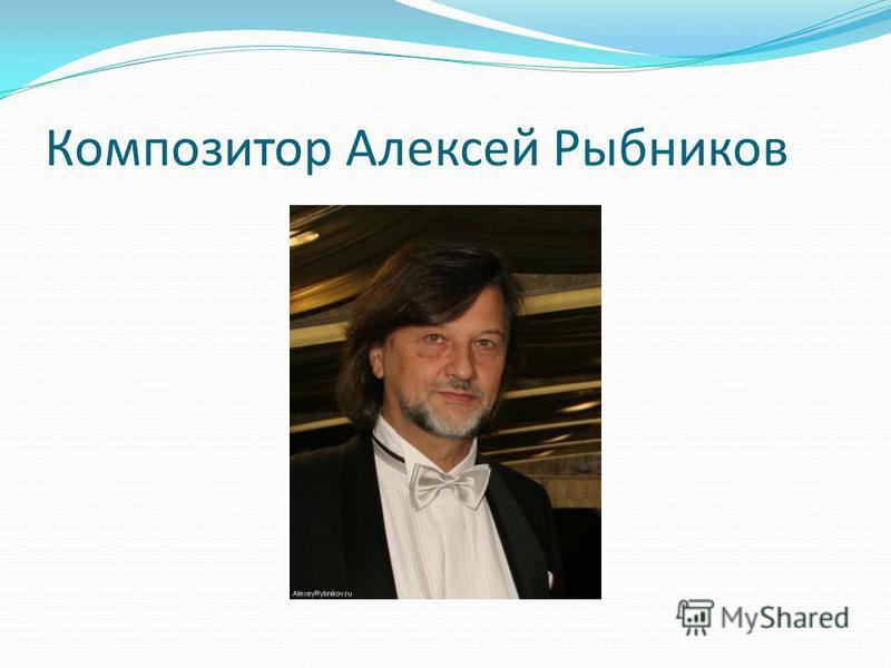 Композитор Алексей Рыбников