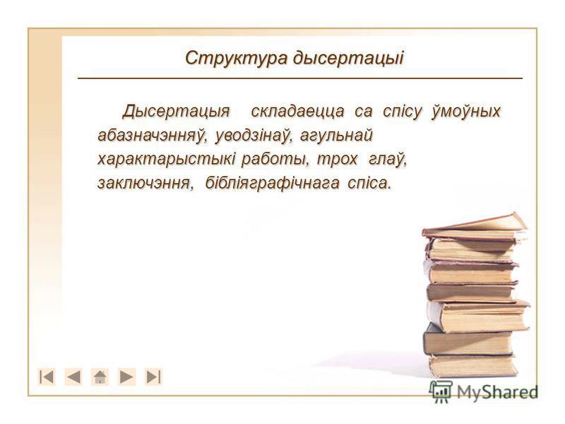 Дысертацыя складаецца са спісу ўмоўных абазначэнняў, уводзінаў, агульнай характарыстыкі работы, трох глаў, заключэння, бібліяграфічнага спіса. Дысертацыя складаецца са спісу ўмоўных абазначэнняў, уводзінаў, агульнай характарыстыкі работы, трох глаў,