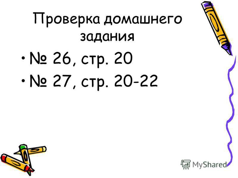 Проверка домашнего задания 26, стр. 20 27, стр. 20-22