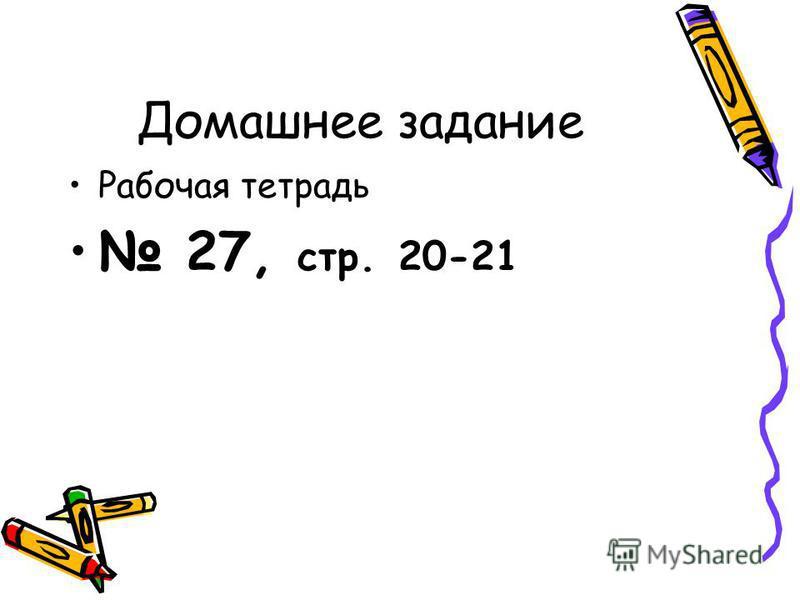 Домашнее задание Рабочая тетрадь 27, стр. 20-21