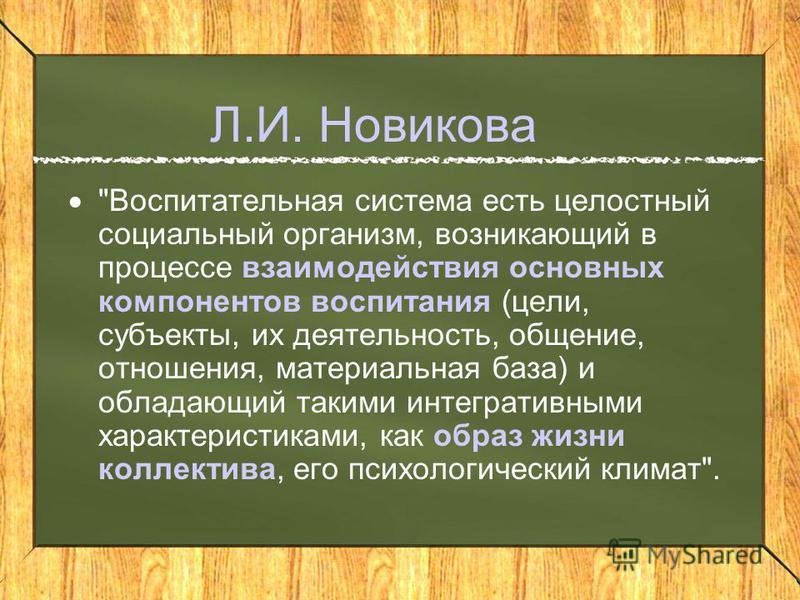Л.И. Новикова