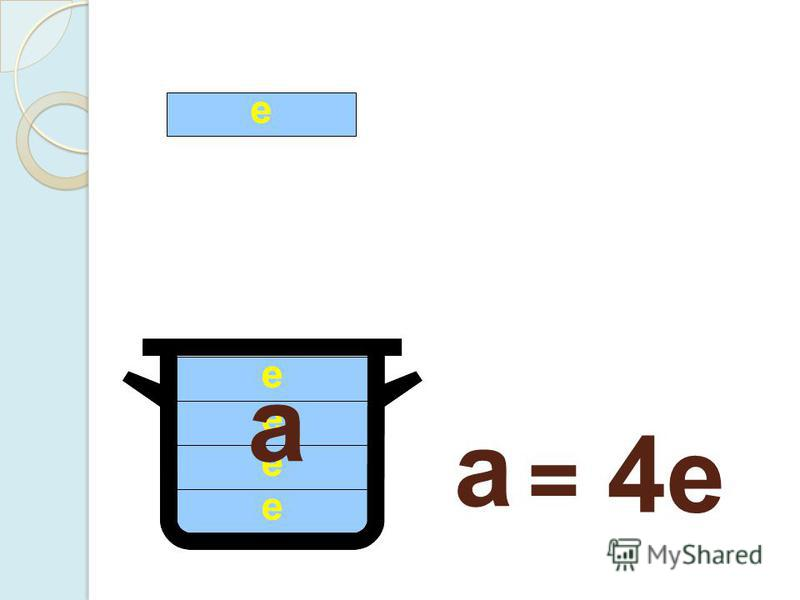 е е е е е а = 4 е а