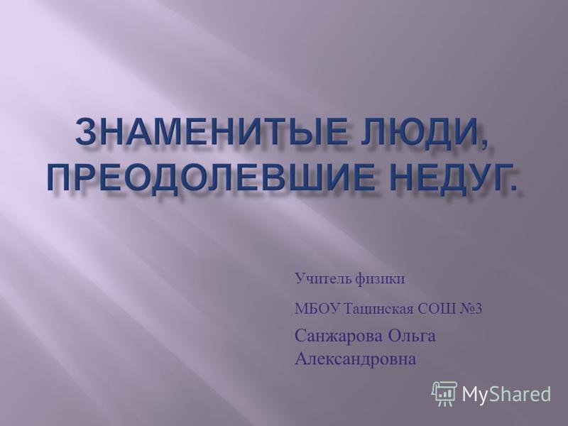 Учитель физики МБОУ Тацинская СОШ 3 Санжарова Ольга Александровна