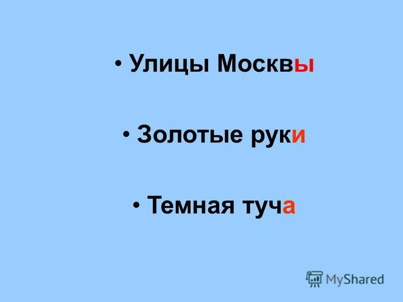 Улицы Москвы Золотые руки Темная туча