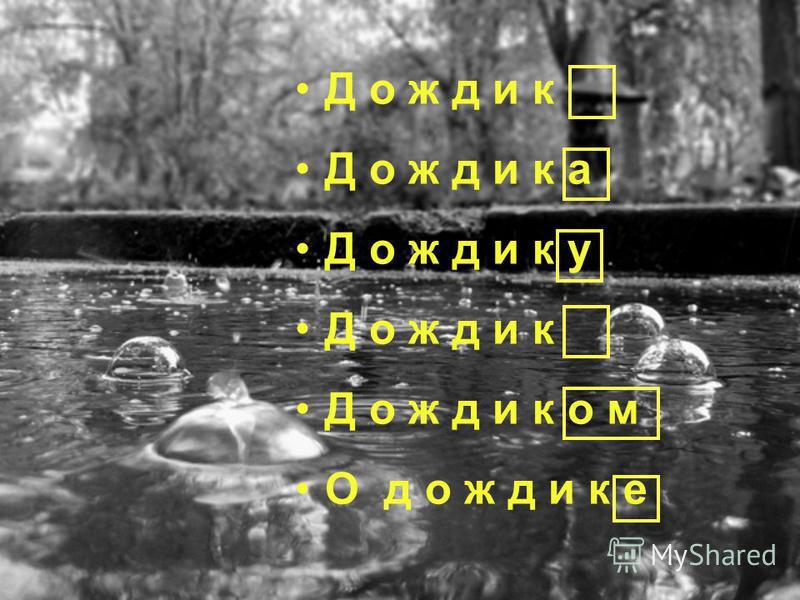 Д о ж д и к Д о ж д и к а Д о ж д и к у Д о ж д и к Д о ж д и к о м О д о ж д и к е