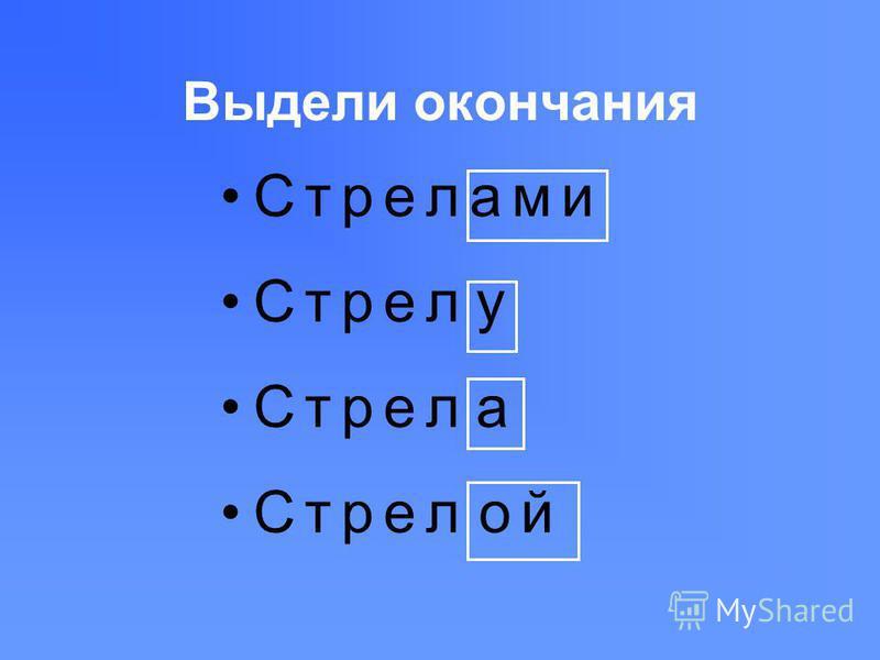 Выдели окончания С т р е л а м и С т р е л у С т р е л а С т р е л о й