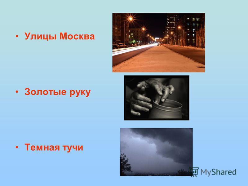 Улицы Москва Золотые руку Темная тучи