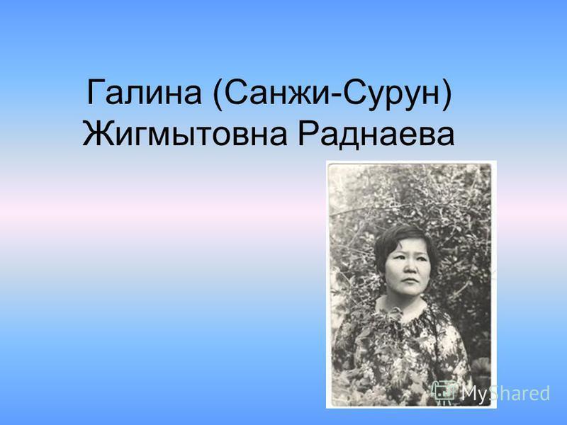 Галина (Санжи-Сурун) Жигмытовна Раднаева