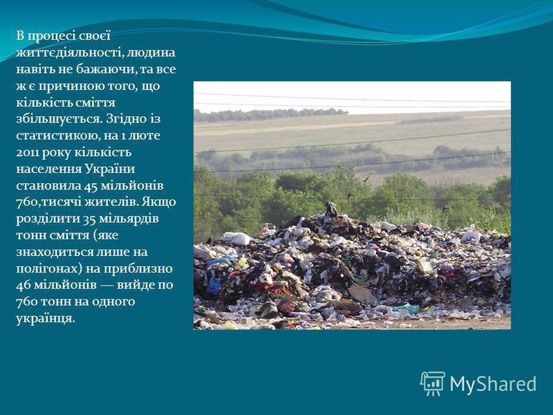 «Якщо людина не зробить так, щоб на З емлі стало менше сміття, то сміття зробить так, щоб на З емлі стало менше людей»