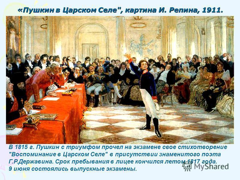 « «Пушкин в Царском Селе