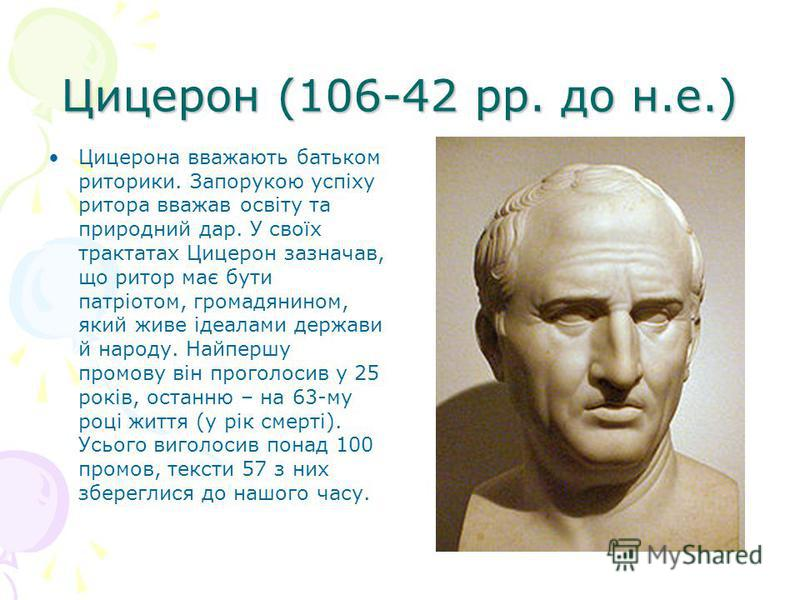 rhetoric cicero essay Even though cicero was successful in executing several of the catilinarian the failure of cicero history essay print reference this on rhetoric, and those of.