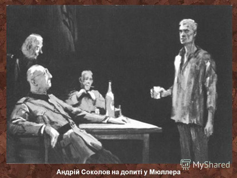 Андрій Соколов на допиті у Мюллера