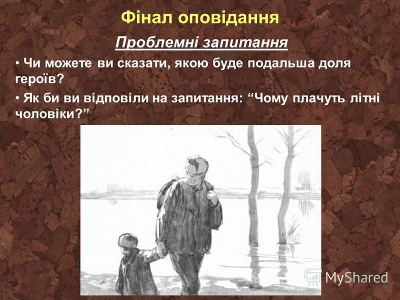 Фінал оповідання Проблемні запитання Чи можете ви сказати, якою буде подальша доля героїв? Як би ви відповіли на запитання: Чому плачуть літні чоловіки?
