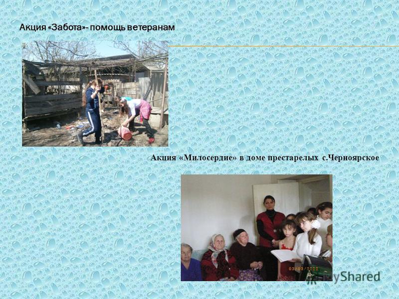 Акция «Забота»- помощь ветеранам Акция «Милосердие» в доме престарелых с.Черноярское