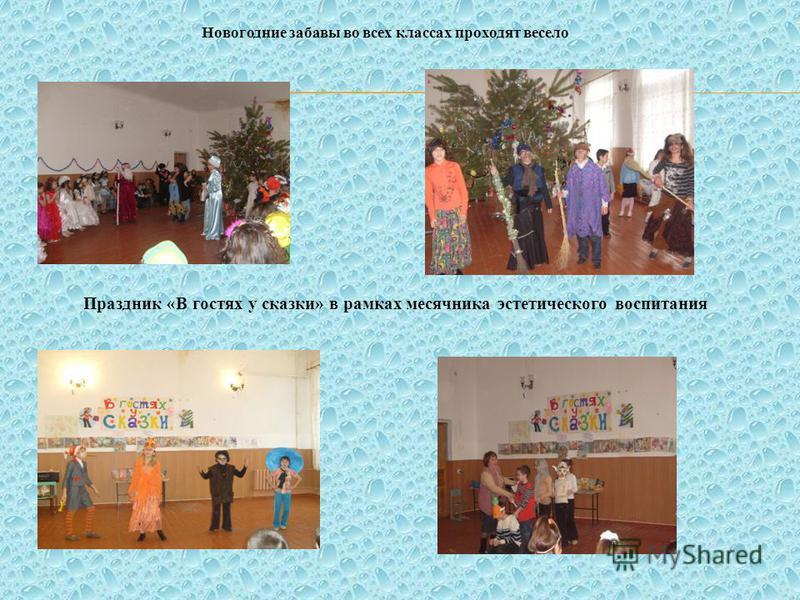 Новогодние забавы во всех классах проходят весело Праздник «В гостях у сказки» в рамках месячника эстетического воспитания