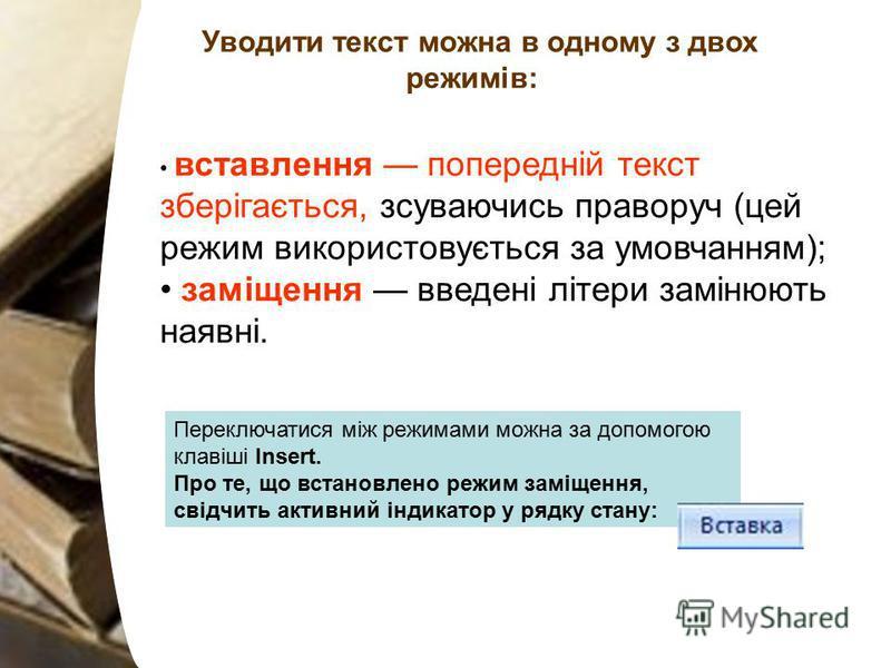 Уводити текст можна в одному з двох режимів: вставлення попередній текст зберігається, зсуваючись праворуч (цей режим використовується за умовчанням); заміщення введені літери замінюють наявні. Переключатися між режимами можна за допомогою клавіші In
