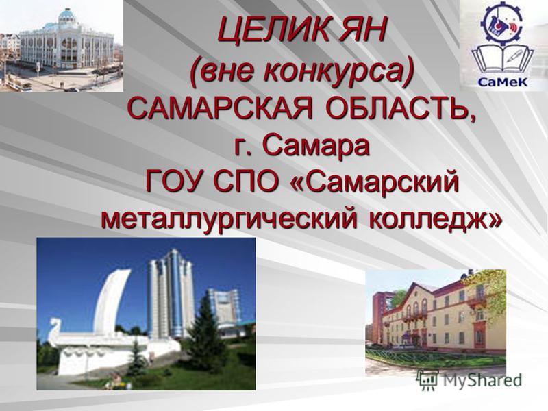 ЦЕЛИК ЯН (вне конкурса) САМАРСКАЯ ОБЛАСТЬ, г. Самара ГОУ СПО «Самарский металлургический колледж»