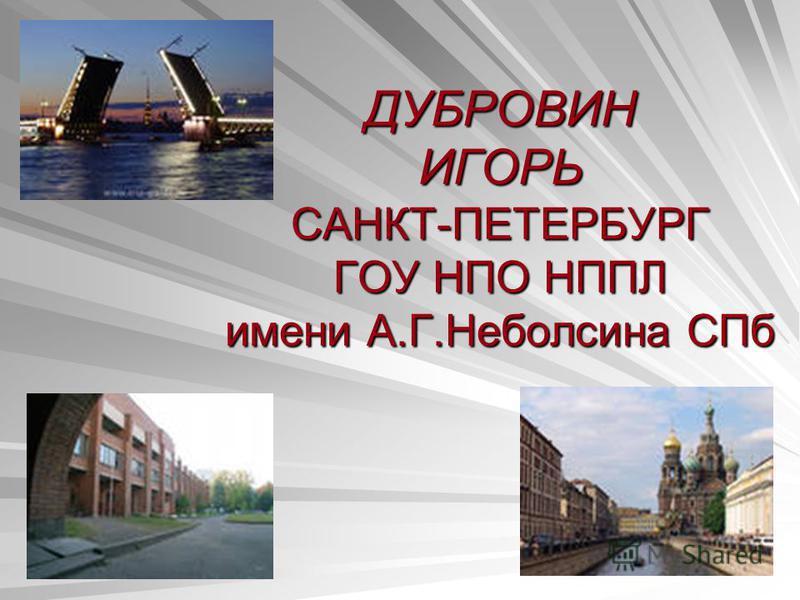 ДУБРОВИН ИГОРЬ САНКТ-ПЕТЕРБУРГ ГОУ НПО НППЛ имени А.Г.Неболсина СПб