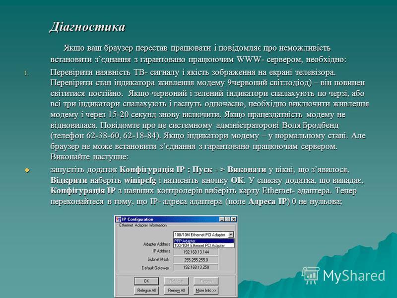 Діагностика Якщо ваш браузер перестав працювати і повідомляє про неможливість встановити зєднання з гарантовано працюючим WWW- сервером, необхідно: 1. Перевірити наявність ТВ- сигналу і якість зображення на екрані телевізора. Перевірити стан індикато