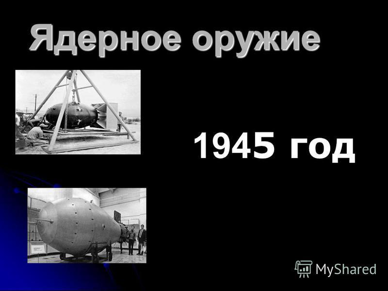 Ядерное оружие 194 5 год