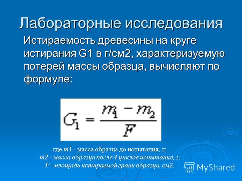 Истираемость древесины на круге истирания G1 в г/см 2, характеризуемую потерей массы образца, вычисляют по формуле: Истираемость древесины на круге истирания G1 в г/см 2, характеризуемую потерей массы образца, вычисляют по формуле: где т 1 - масса об