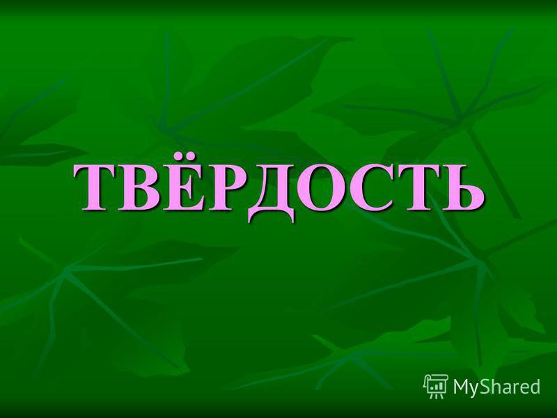 ТВЁРДОСТЬ