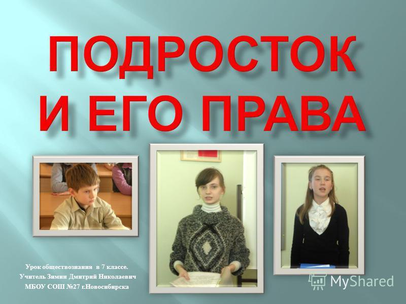 Урок обществознания в 7 классе. Учитель Зимин Дмитрий Николаевич МБОУ СОШ 27 г. Новосибирска