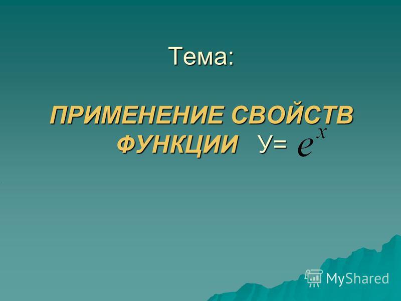 Тема: ПРИМЕНЕНИЕ СВОЙСТВ ФУНКЦИИ У=