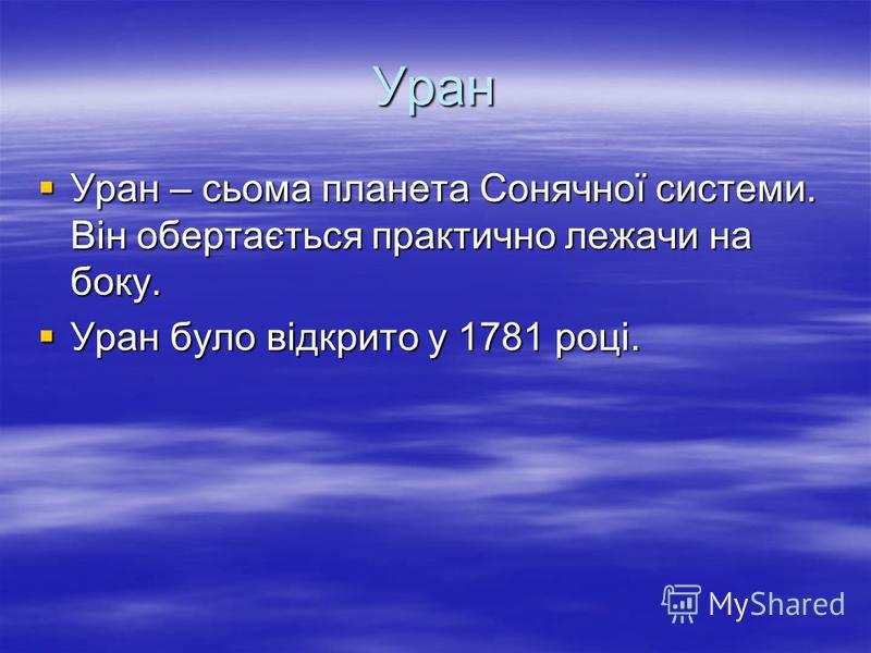 Уран Уран – сьома планета Сонячної системи. Він обертається практично лежачи на боку. Уран – сьома планета Сонячної системи. Він обертається практично лежачи на боку. Уран було відкрито у 1781 році. Уран було відкрито у 1781 році.