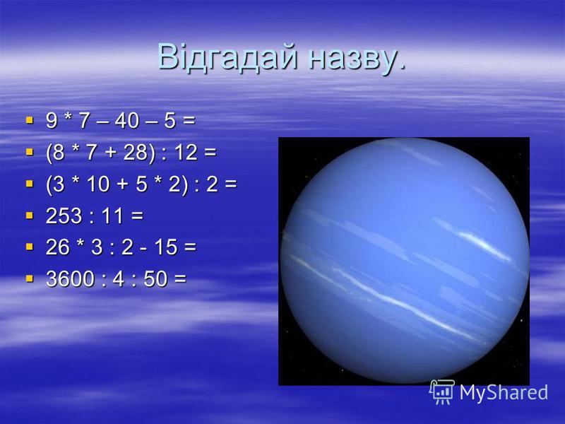 Відгадай назву. 9 * 7 – 40 – 5 = 9 * 7 – 40 – 5 = (8 * 7 + 28) : 12 = (8 * 7 + 28) : 12 = (3 * 10 + 5 * 2) : 2 = (3 * 10 + 5 * 2) : 2 = 253 : 11 = 253 : 11 = 26 * 3 : 2 - 15 = 26 * 3 : 2 - 15 = 3600 : 4 : 50 = 3600 : 4 : 50 =