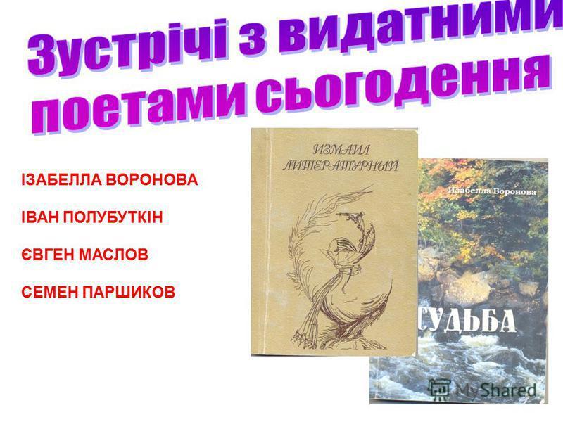 ІЗАБЕЛЛА ВОРОНОВА ІВАН ПОЛУБУТКІН ЄВГЕН МАСЛОВ СЕМЕН ПАРШИКОВ