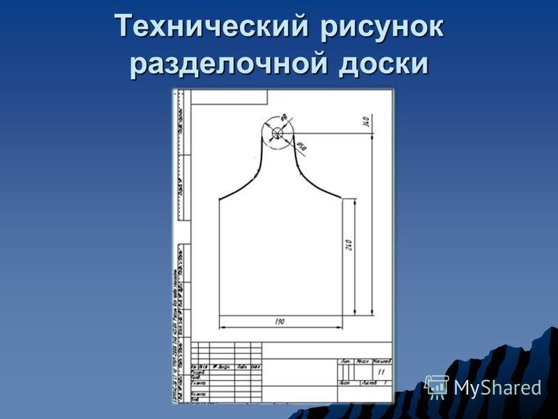 Технический рисунок разделочной доски