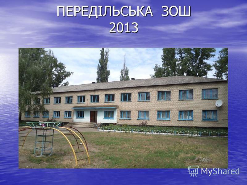 ПЕРЕДІЛЬСЬКА ЗОШ 2013