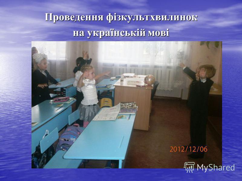 Проведення фізкультхвилинок на українській мові