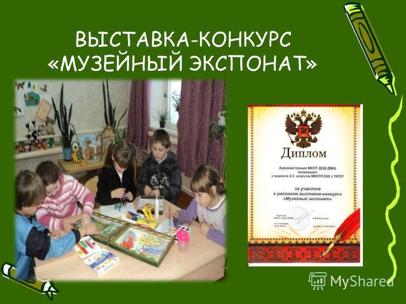 ВЫСТАВКА-КОНКУРС «МУЗЕЙНЫЙ ЭКСПОНАТ»