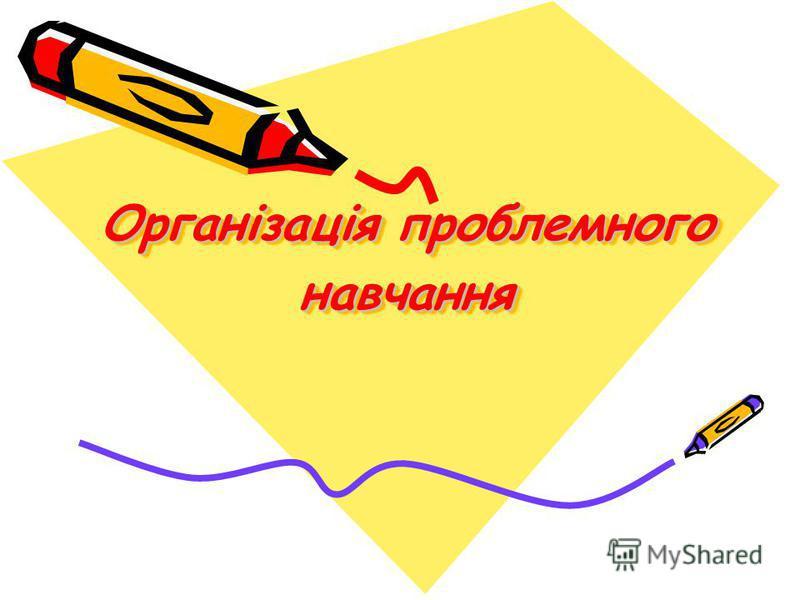 Організація проблемного навчання