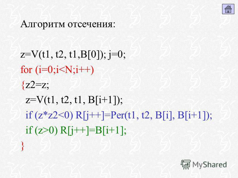 Алгоритм отсечения: z=V(t1, t2, t1,B[0]); j=0; for (i=0;i<N;i++) {z2=z; z=V(t1, t2, t1, B[i+1]); if (z*z2<0) R[j++]=Per(t1, t2, B[i], B[i+1]); if (z>0) R[j++]=B[i+1]; }