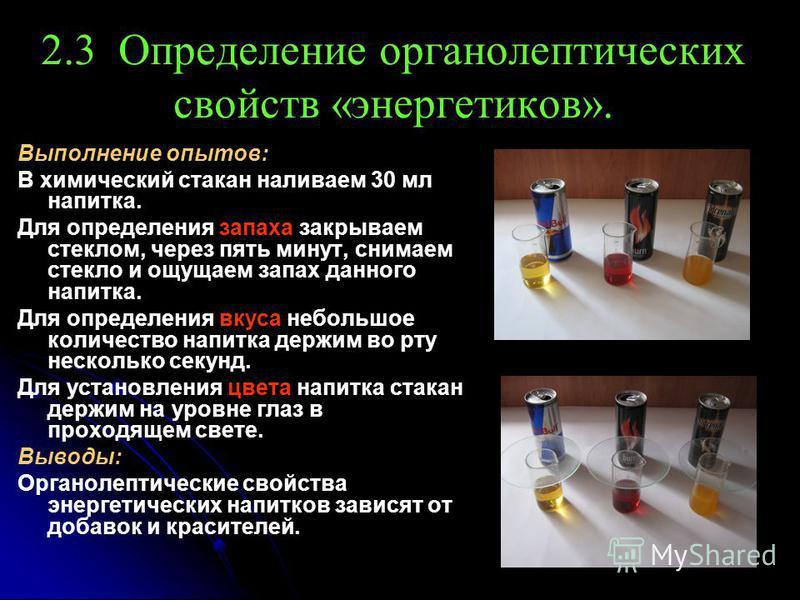 2.3 Определение органолептических свойств «энергетиков». Выполнение опытов: В химический стакан наливаем 30 мл напитка. Для определения запаха закрываем стеклом, через пять минут, снимаем стекло и ощущаем запах данного напитка. Для определения вкуса
