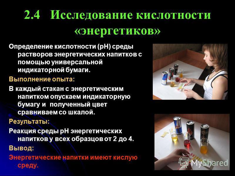 2.4 Исследование кислотности «энергетиков» Определение кислотности (рН) среды растворов энергетических напитков с помощью универсальной индикаторной бумаги. Выполнение опыта: В каждый стакан с энергетическим напитком опускаем индикаторную бумагу и по